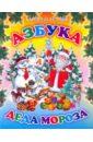 Усачев Андрей Алексеевич Азбука Деда Мороза светлана усачева маскарад жизней