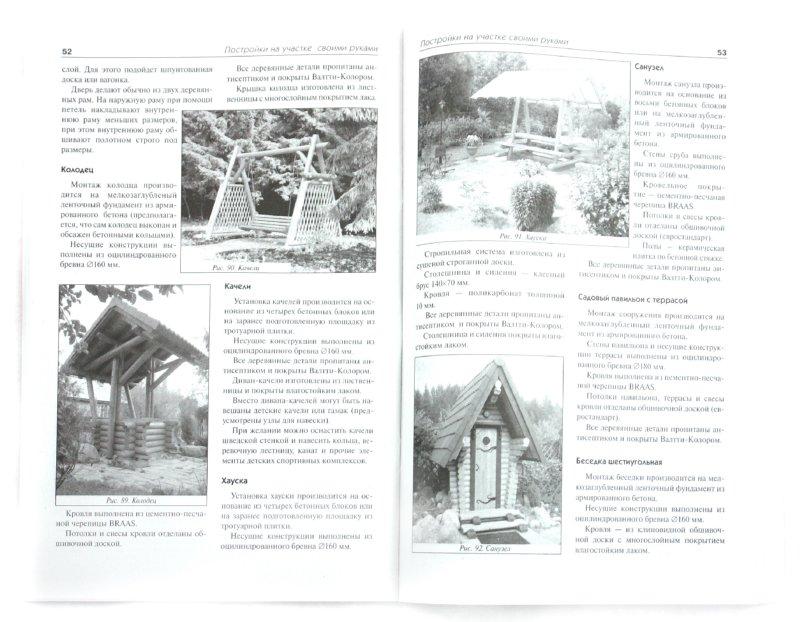 Иллюстрация 1 из 7 для Постройки на участке своими руками. От планирования участка до устройства уличных очагов - В. Рыженко | Лабиринт - книги. Источник: Лабиринт