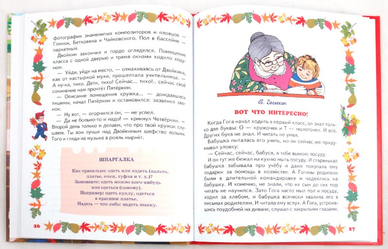 Иллюстрация 1 из 28 для Веселая школа. Школьные годы чудесные | Лабиринт - книги. Источник: Лабиринт