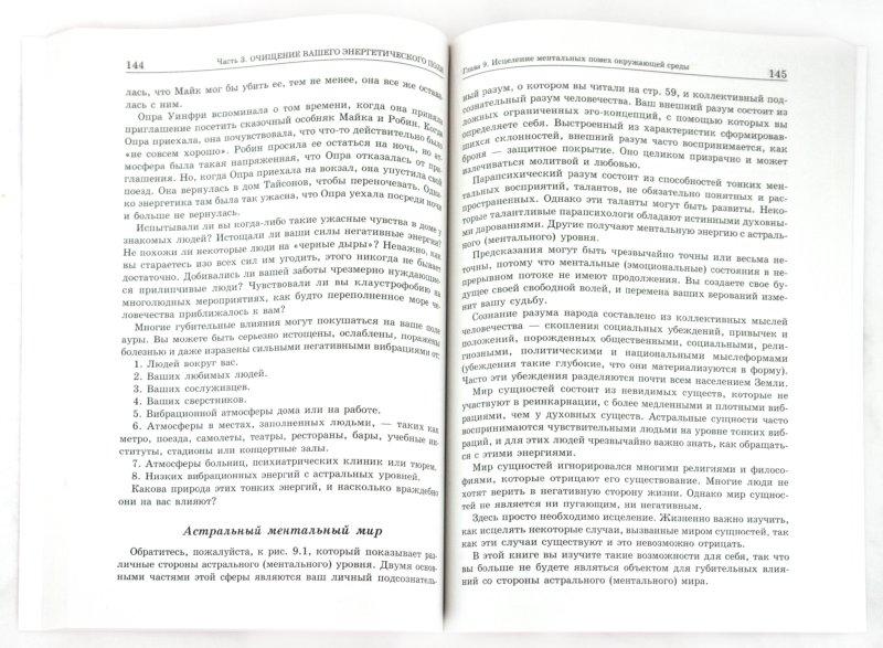 Иллюстрация 1 из 22 для Исследование ауры. Очищение и укрепление вашего энергетического поля - Сьюзан Шумски | Лабиринт - книги. Источник: Лабиринт