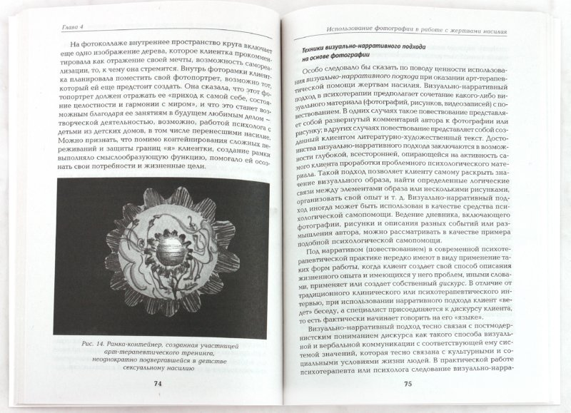 Иллюстрация 1 из 6 для Арт-терапия жертв насилия - Александр Копытин   Лабиринт - книги. Источник: Лабиринт