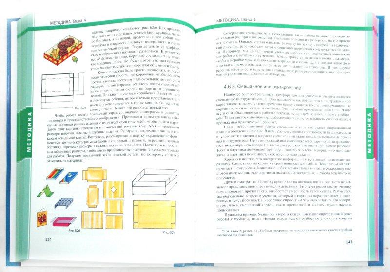 Иллюстрация 1 из 9 для Методика преподавания технологии с практикумом - Татьяна Геронимус | Лабиринт - книги. Источник: Лабиринт