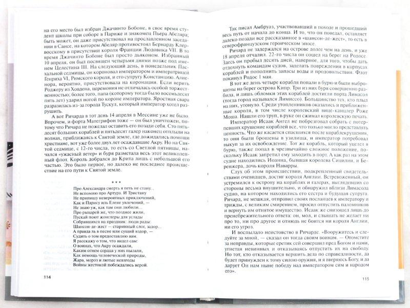 Иллюстрация 1 из 28 для Ричард Львиное сердце - Перну Режин | Лабиринт - книги. Источник: Лабиринт