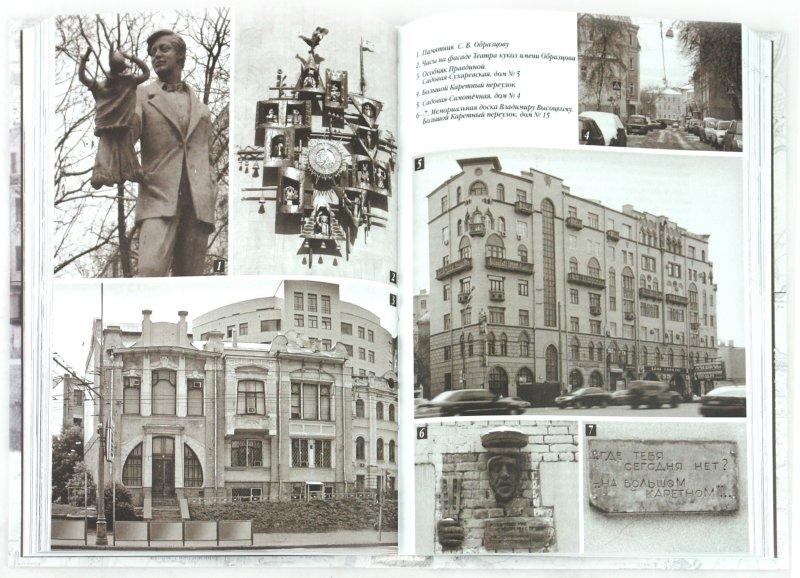 Иллюстрация 1 из 5 для Москва. Самотека - Юрий Горбунов | Лабиринт - книги. Источник: Лабиринт