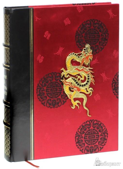Иллюстрация 1 из 4 для Афоризмы мудрости. Лунь юй - Конфуций | Лабиринт - книги. Источник: Лабиринт