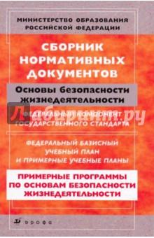 Сборник нормативных документов. Основы безопасности жизнедеятельности