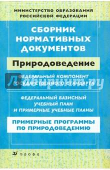 Сборник нормативных документов: Природоведение