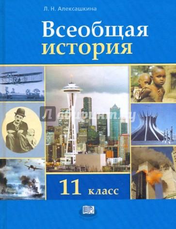 Гдз Всеобщей Истории 11 Класс Алексашкина