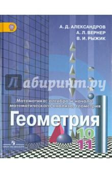Геометрия. 10-11 классы. Учебник. Базовый и углубленный уровни. ФГОС