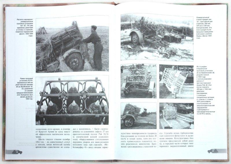 Иллюстрация 1 из 38 для Реактивный миномет Panzerwerfer 42. Сопровождая стальные когорты - Илья Мощанский | Лабиринт - книги. Источник: Лабиринт
