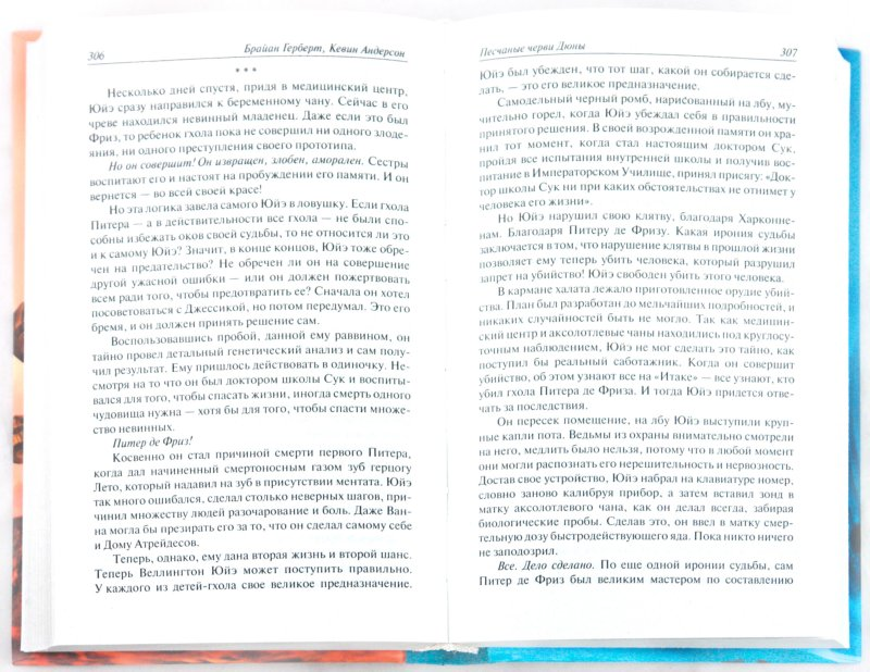Иллюстрация 1 из 20 для Песчаные черви Дюны - Герберт, Андерсон | Лабиринт - книги. Источник: Лабиринт