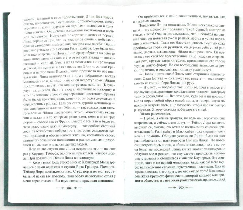 Иллюстрация 1 из 27 для Титан - Теодор Драйзер | Лабиринт - книги. Источник: Лабиринт