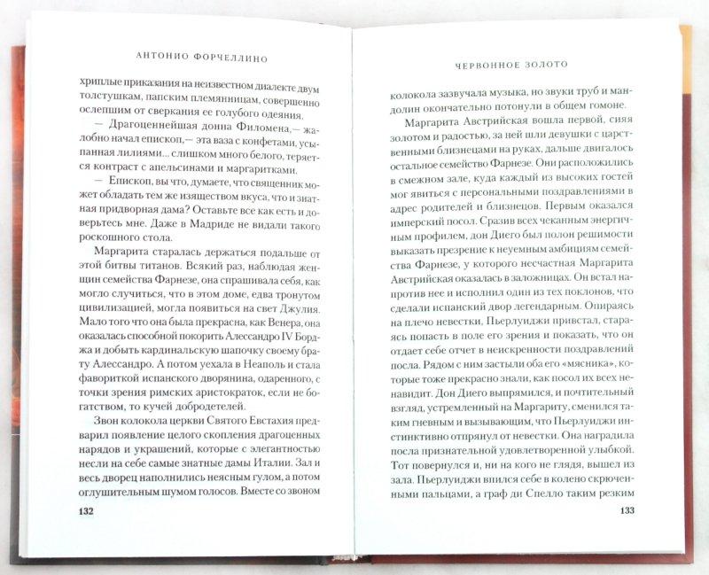 Иллюстрация 1 из 3 для Червонное золото - Антонио Форчеллино | Лабиринт - книги. Источник: Лабиринт