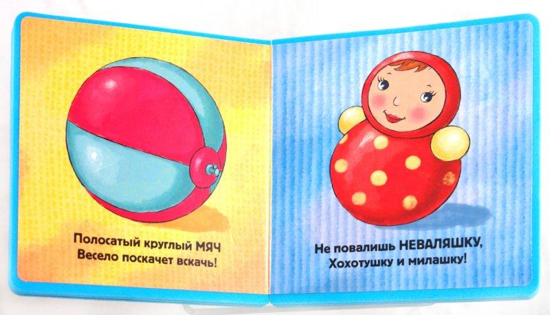 Иллюстрация 1 из 6 для Игрушки - Наталья Скороденко | Лабиринт - книги. Источник: Лабиринт