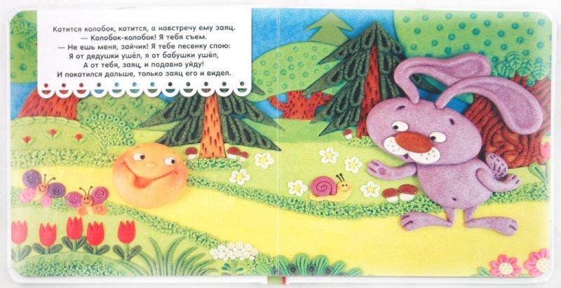 Иллюстрация 1 из 8 для Колобок | Лабиринт - книги. Источник: Лабиринт