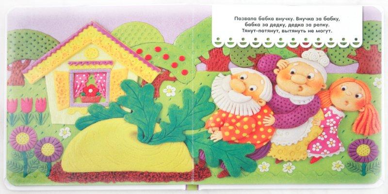 Иллюстрация 1 из 8 для Репка   Лабиринт - книги. Источник: Лабиринт