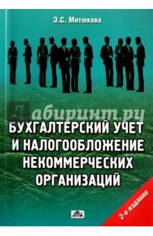 Бухгалтерский учет и налогообложение некоммерческих организаций. Практические рекомендации