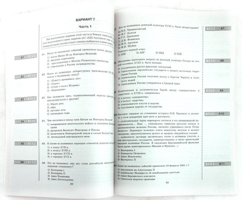 Иллюстрация 1 из 16 для ЕГЭ 2010. История. Типовые тестовые задания - Гевуркова, Соловьев | Лабиринт - книги. Источник: Лабиринт