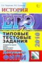 ЕГЭ 2010. �стория. Типовые тестовые задания