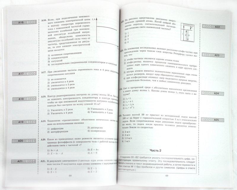 К класс решебник тестам кабардина 11
