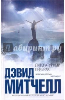Обложка книги Литературный призрак, Митчелл Дэвид
