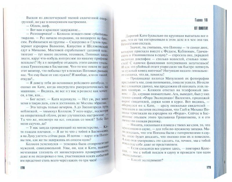 Иллюстрация 1 из 5 для Рейтинг темного божества - Татьяна Степанова | Лабиринт - книги. Источник: Лабиринт