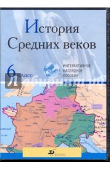 История Средних веков 6класс (CDpc)