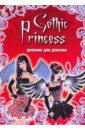 Свяжина Татьяна Евгеньевна Дневник для девочки. Gothic Princess