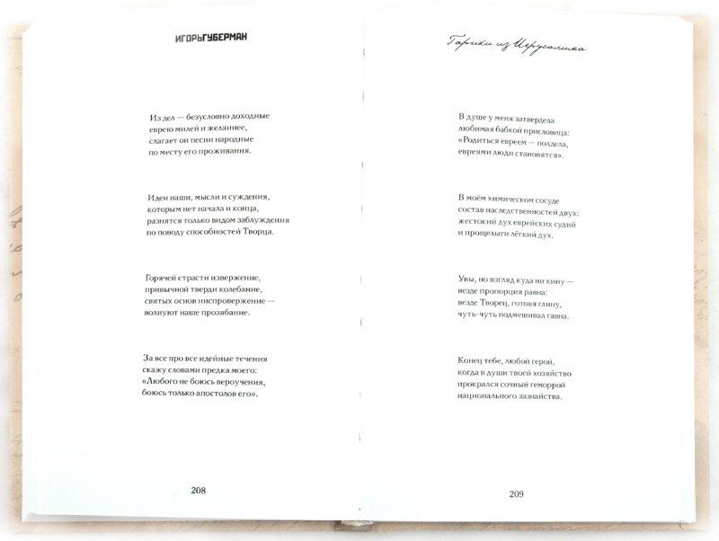 Иллюстрация 1 из 2 для Я лиру посвятил народу моему - Игорь Губерман | Лабиринт - книги. Источник: Лабиринт