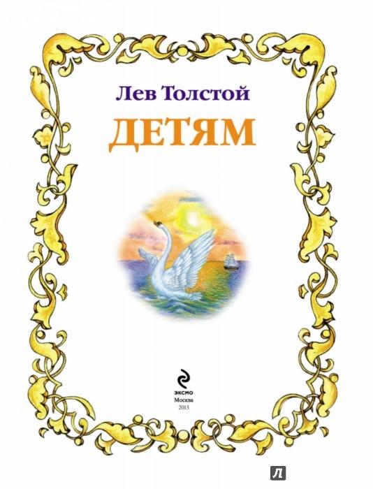 Иллюстрация 1 из 34 для Детям - Лев Толстой   Лабиринт - книги. Источник: Лабиринт