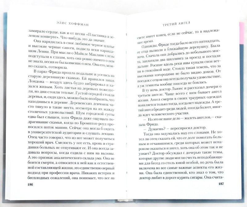 Иллюстрация 1 из 8 для Третий ангел - Элис Хоффман | Лабиринт - книги. Источник: Лабиринт
