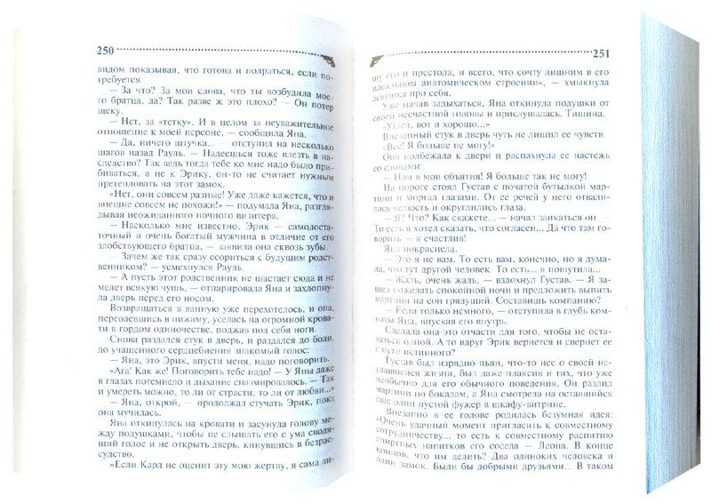 Иллюстрация 1 из 3 для Бестия высшего света. Право бурной ночи - Луганцева, Ольховская | Лабиринт - книги. Источник: Лабиринт
