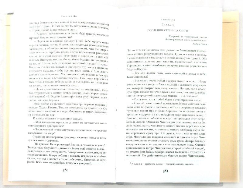 Иллюстрация 1 из 5 для Чингисхан. Батый - Василий Ян   Лабиринт - книги. Источник: Лабиринт