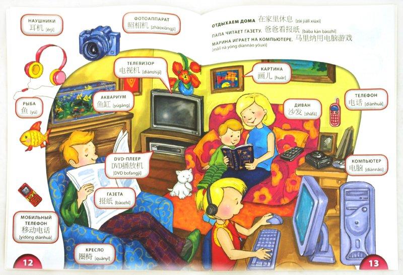 Иллюстрация 1 из 5 для Мой первый русско-китайский словарик в картинках - Владимир Невейкович | Лабиринт - книги. Источник: Лабиринт
