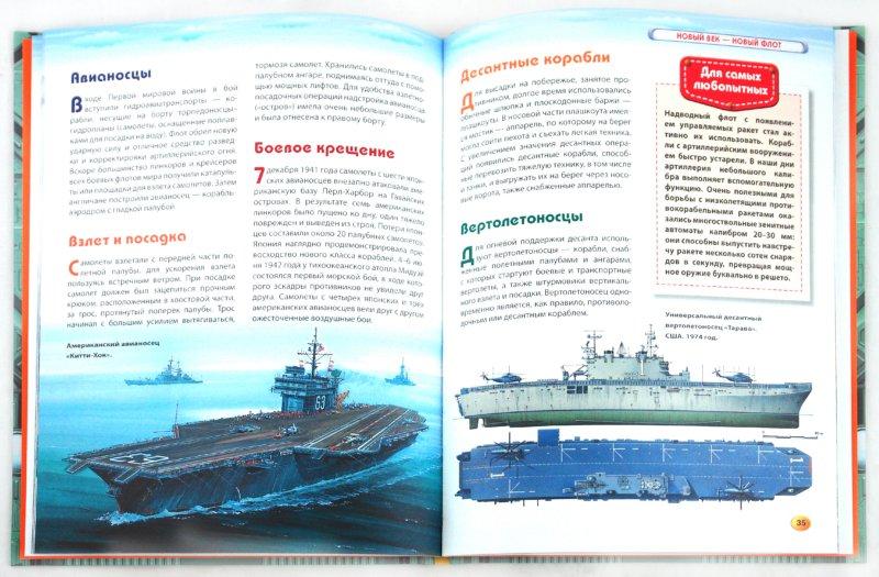 Иллюстрация 1 из 6 для Военная техника - Иван Кудишин | Лабиринт - книги. Источник: Лабиринт