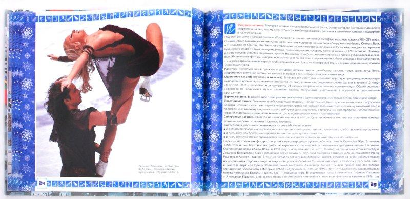 Иллюстрация 1 из 7 для Энциклопедия Олимпа. Зима - Герман Токарев | Лабиринт - книги. Источник: Лабиринт