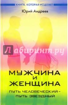 Мужчина и женщина: путь человеческий - путь звездный мечтай как женщина побеждай как мужчина