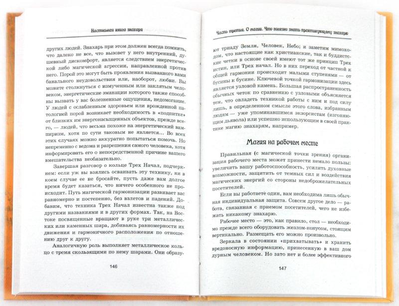 Иллюстрация 1 из 5 для Настольная книга знахаря: секреты деревенской магии - Демид Окованцев | Лабиринт - книги. Источник: Лабиринт