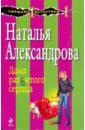 Александрова Наталья Николаевна Дама разбитого сердца наталья александрова компромат на даму треф или покер с невидимкой