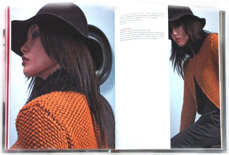 Иллюстрация 1 из 19 для Модные вязаные модели - Берта Карапетян | Лабиринт - книги. Источник: Лабиринт