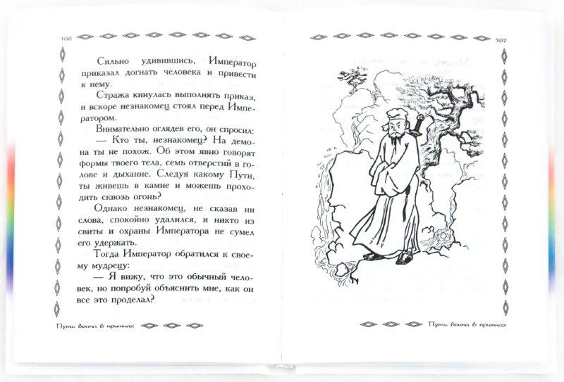 Иллюстрация 1 из 8 для Путь воина в притчах | Лабиринт - книги. Источник: Лабиринт