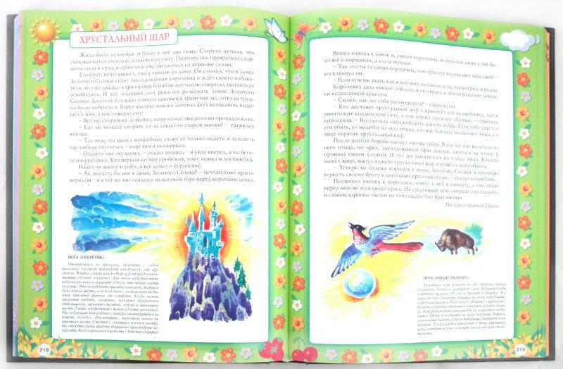 Иллюстрация 1 из 19 для Мамины сказки: лучшие сказки и игры со всего света - Алексей Давыдов | Лабиринт - книги. Источник: Лабиринт