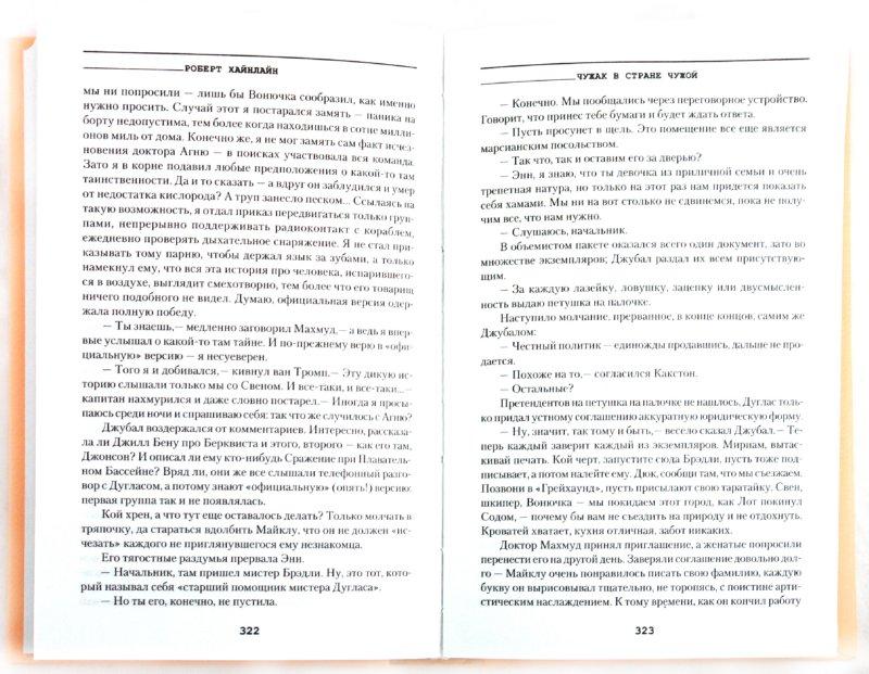 Иллюстрация 1 из 7 для Чужак в стране чужой - Роберт Хайнлайн | Лабиринт - книги. Источник: Лабиринт