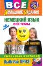 Обложка Немецкий язык: все темы: школьная программа
