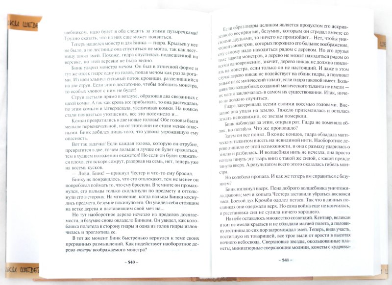 Иллюстрация 1 из 4 для Заклинание для хамелеона - Пирс Энтони | Лабиринт - книги. Источник: Лабиринт