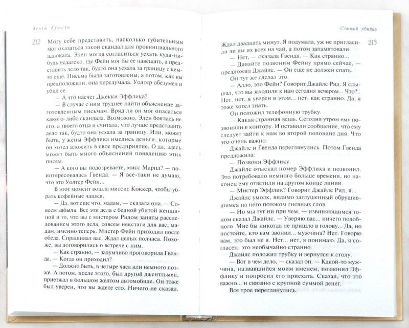 Иллюстрация 1 из 2 для Спящий убийца - Агата Кристи | Лабиринт - книги. Источник: Лабиринт