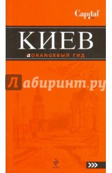 Киев: путеводитель. 2-е изд., испр. и доп.