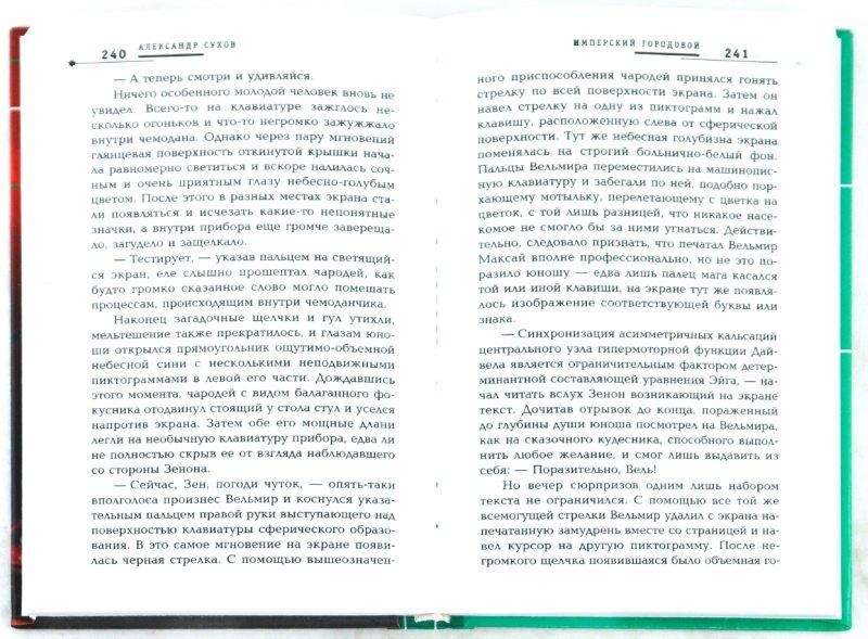 Иллюстрация 1 из 7 для Имперский городовой - Александр Сухов | Лабиринт - книги. Источник: Лабиринт