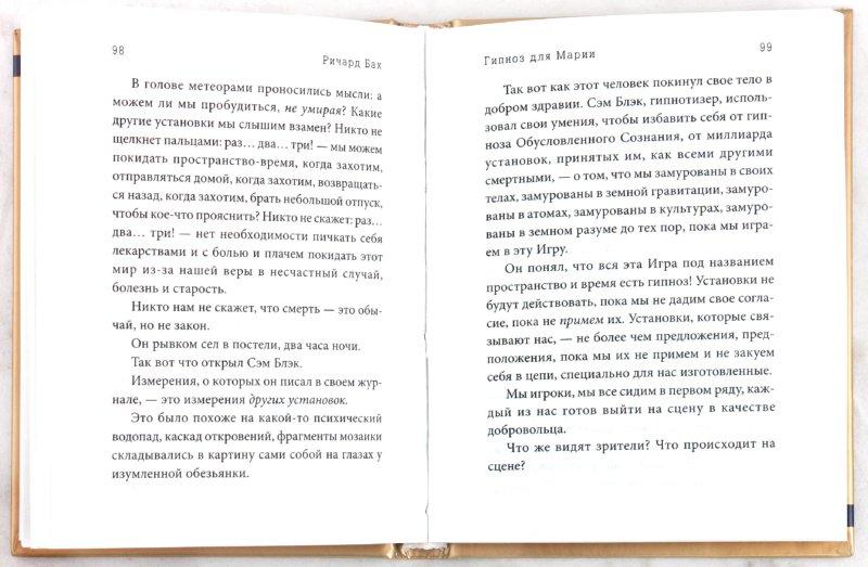 Иллюстрация 1 из 5 для Гипноз для Марии - Ричард Бах | Лабиринт - книги. Источник: Лабиринт