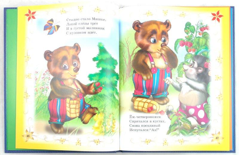 Иллюстрация 1 из 40 для Любимые стихи и потешки для маленьких   Лабиринт - книги. Источник: Лабиринт